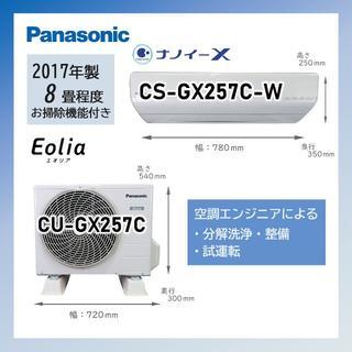 パナソニック(Panasonic)の売り切り!8畳用パナソニックルームエアコン◎エオリアP20(エアコン)