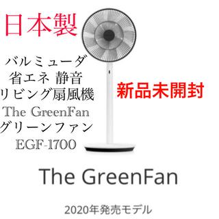 バルミューダ(BALMUDA)のバルミューダ GreenFanリビング扇風機 EGF-1700-WK 新品未開封(扇風機)