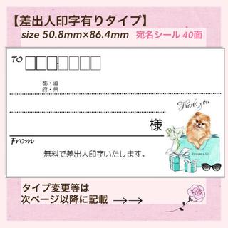 【yuu様専用】ポメラニアン柄 ♡ 宛名シール(宛名シール)