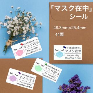 マスク在中シール♡44枚(カード/レター/ラッピング)