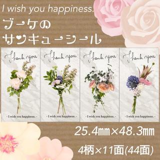 ブーケ柄 ♡サンキューシール 44面(カード/レター/ラッピング)