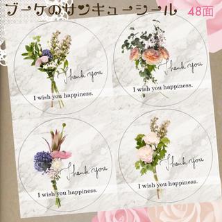 ブーケ柄♡サンキューシール 48枚(カード/レター/ラッピング)