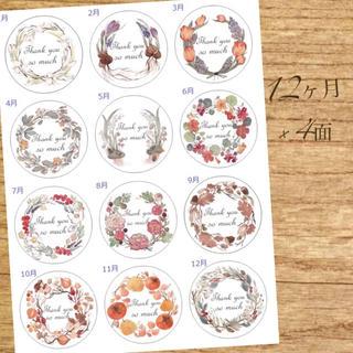 ボタニカル柄♡四季のお花♡サンキューシール 48枚(カード/レター/ラッピング)