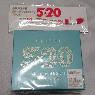 嵐 - 5×20 All the BEST!! 1999-2019(初回限定盤2)