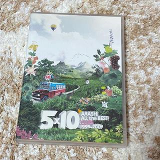 アラシ(嵐)の5×10 arashi all the best clips 1999-2009(ミュージック)