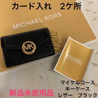 Michael Kors - 新品未使用品 マイケルコース  キーケース レザー