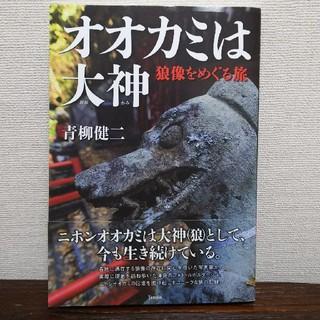 【青柳健二】オオカミは大神 -狼像をめぐる旅-