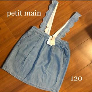 petit main - プティマイン  新品 ジャンパースカート