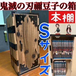 滅の刃 禰豆子の箱 ねずこの箱 木箱 本箱 本棚 書棚 コミック棚 漫画収納