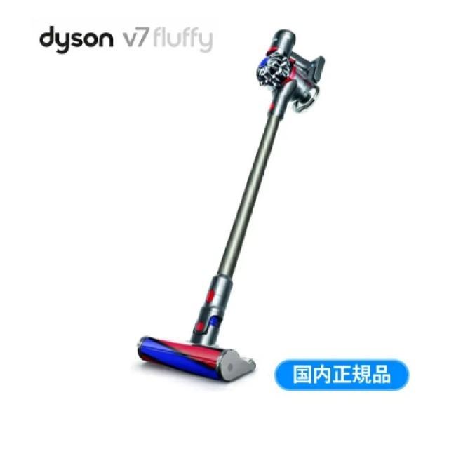 Dyson(ダイソン)の【新品未開封】Dyson V7 Fluffy Origin SV11 TI  スマホ/家電/カメラの生活家電(掃除機)の商品写真