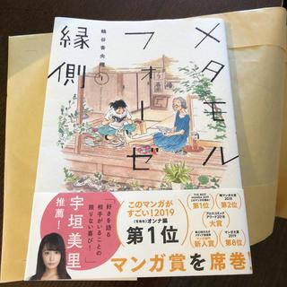 角川書店 - メタモルフォーゼの縁側 1