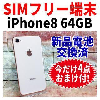 アップル(Apple)のSIMフリー iPhone8 64GB 120 ゴールド 電池新品 完全動作品(スマートフォン本体)