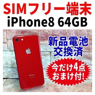 アップル(Apple)のSIMフリー iPhone8 64GB 121 レッド 電池新品 完全動作品(スマートフォン本体)