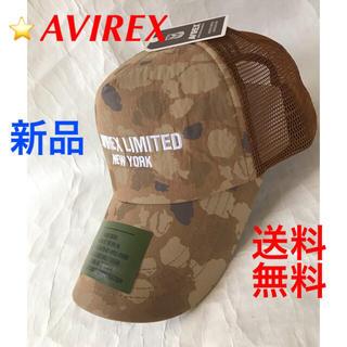 アヴィレックス(AVIREX)の⭐️AVIREXウレタンメッシュ CAP‼️迷彩柄です(キャップ)