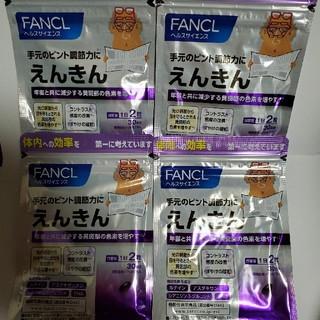 ファンケル(FANCL)のファンケルえんきん4袋セット FANCL(その他)