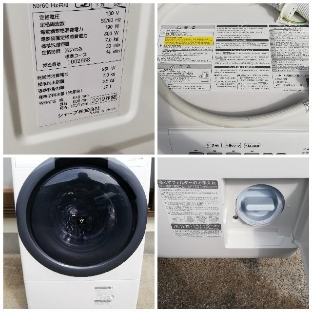 SHARP(シャープ)の【美品】2019年 ドラム式洗濯機 シャープ SHARP ES-S7D-WL スマホ/家電/カメラの生活家電(洗濯機)の商品写真