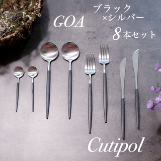 Cutipol クチポール GOA ゴア ブラック 8本セット 正規品 新品(カトラリー/箸)