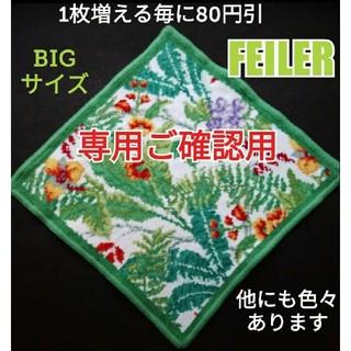 FEILER - ✨ FEILER ✨ フェイラー タオル ハンカチ グリーン 葉 緑 トロピカル