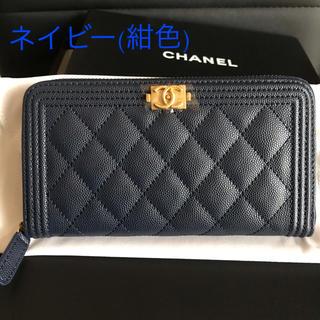 CHANEL - シャネル★ノベルティ★長財布(ネイビー)