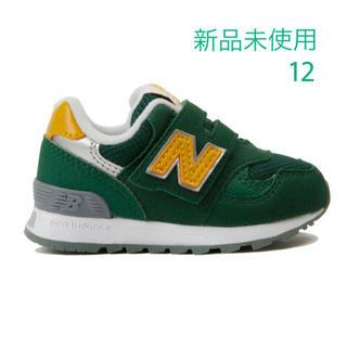 ニューバランス(New Balance)の【新品】ニューバランス 靴 ベビー キッズ シューズ 12.0 IO313 GR(スニーカー)