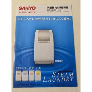 サンヨー(SANYO)のSANYO 洗濯機・衣類乾燥機 総合カタログ 2005-4(その他)