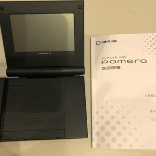 キングジム(キングジム)のpomera  ポメラ DM5  (PC周辺機器)