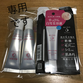 SHISEIDO (資生堂) - 資生堂★純白専科 すっぴん白雪美容液(35g)