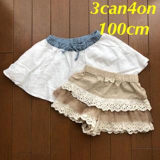 サンカンシオン(3can4on)の3can4on サンカンシオン スカート フリルキュロット セット 100cm(パンツ/スパッツ)