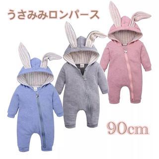 うさ耳ロンパース☆90cm☆グレー