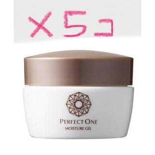パーフェクトワン(PERFECT ONE)の新品 パーフェクトワン モイスチャージェル 75g  5個セット 新日本製薬 (オールインワン化粧品)