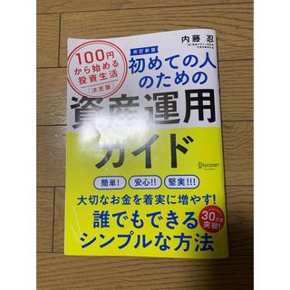 ダイヤモンドシャ(ダイヤモンド社)の100円から始める投資生活 内藤忍(ビジネス/経済)