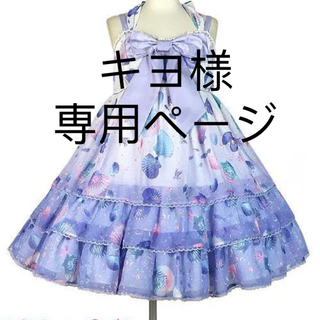 Angelic Pretty - angelic pretty Dream marineグラデーション 白x紫