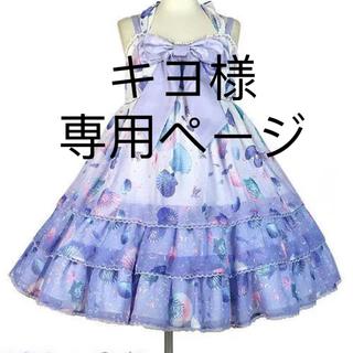 Angelic Pretty - <キヨ様専用ページ>Dream marineグラデーション 白x紫