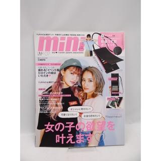 mini(ミニ) 2019年 7月号(ファッション)