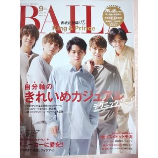 シュウエイシャ(集英社)のBAILA (バイラ) 9月号 抜けなし(ファッション)