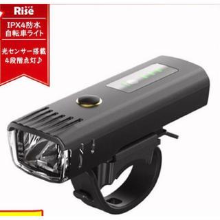 自転車 ライト 自動点灯 USB LED 明るい 防水 充電式 簡単着脱(パーツ)