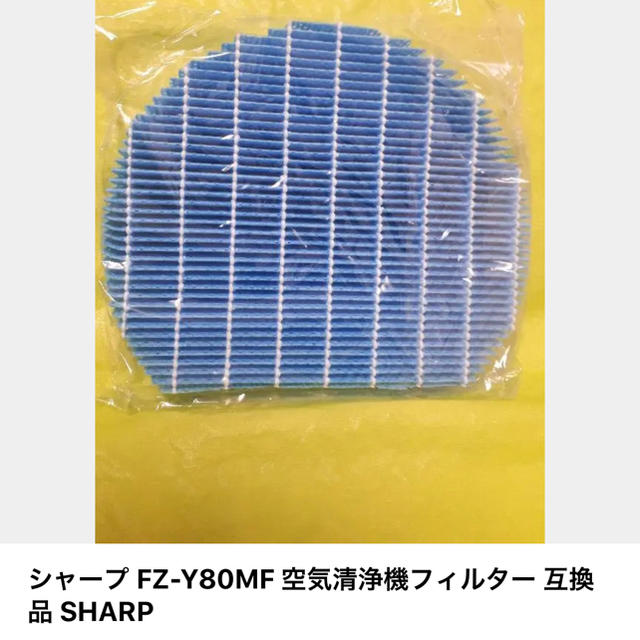 SHARP(シャープ)の加湿器付き‼️空気清浄機‼️ スマホ/家電/カメラの生活家電(空気清浄器)の商品写真