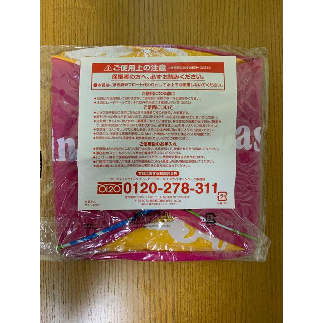 【未使用品】 ビーチボール サーティワン スヌーピー エンタメ/ホビーのコレクション(ノベルティグッズ)の商品写真