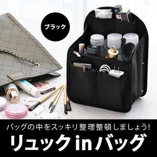 【ブラック】リュックインバッグ コンパクト 整理 整頓 かわいい
