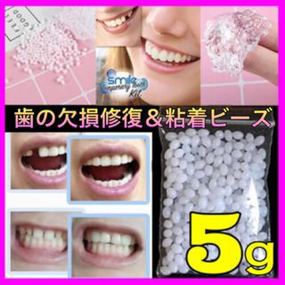 歯科ビーズ フィッティングビーズ5g  歯の欠損修復、歯の固定などに最適!(その他)