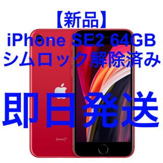 アイフォーン(iPhone)の【新品】Apple iPhone SE 第2世代 64GB レッドSIMフリー(スマートフォン本体)