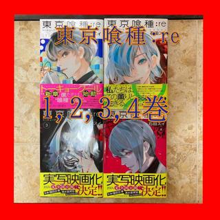 シュウエイシャ(集英社)の東京喰種(トーキョーグール):re 1〜4巻(青年漫画)