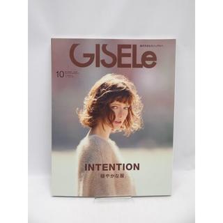 GISELe(ジゼル) 2019年 10 月号(ファッション)