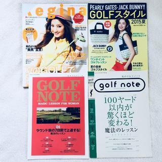 【ゴルフ雑誌】Regina レジーナ 2012年夏号(本誌付録)・秋号(付録)他(ファッション)