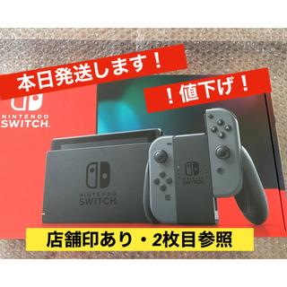 Nintendo Switch - 【即日発送!新品・未使用!店舗印あり!ニンテンドースイッチ本体】グレー・新型!