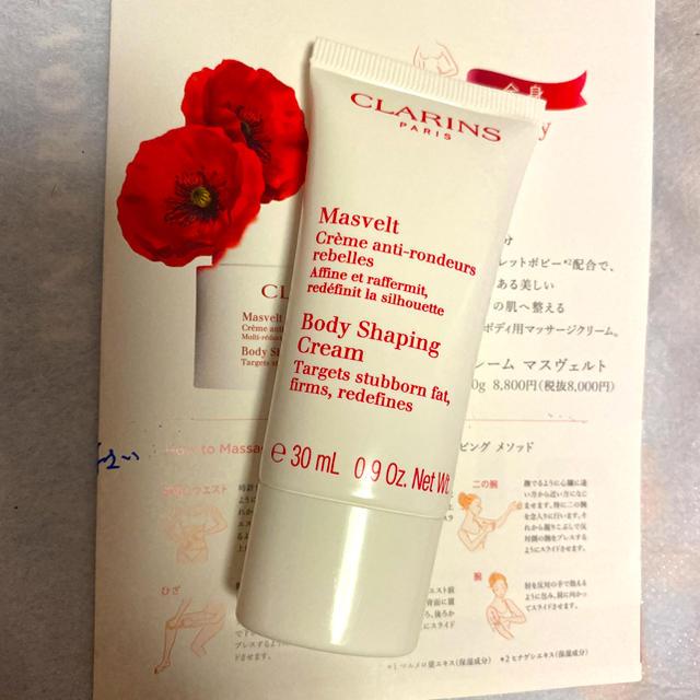 CLARINS(クラランス)のクラランス CLARINS クレーム マスヴェルト 30ml  新品未使用 コスメ/美容のボディケア(ボディクリーム)の商品写真