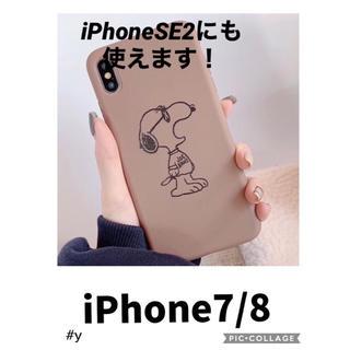 スヌーピー(SNOOPY)の日焼けスヌーピー かわいい iPhone7 iPhone8 iPhoneSE2(iPhoneケース)