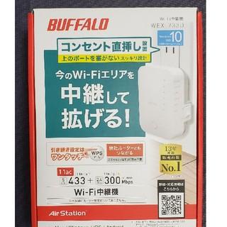 Buffalo - 中継機