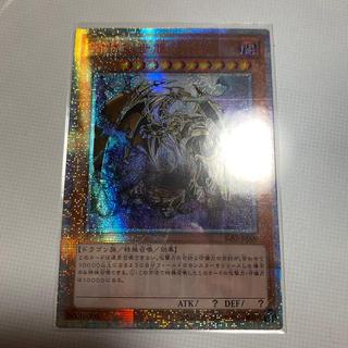 遊戯王 万物創世龍 20th(シングルカード)