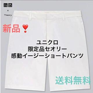 UNIQLO - 新品 UNIQLO×theory 感動イージーショートパンツ 白 XL ホワイト